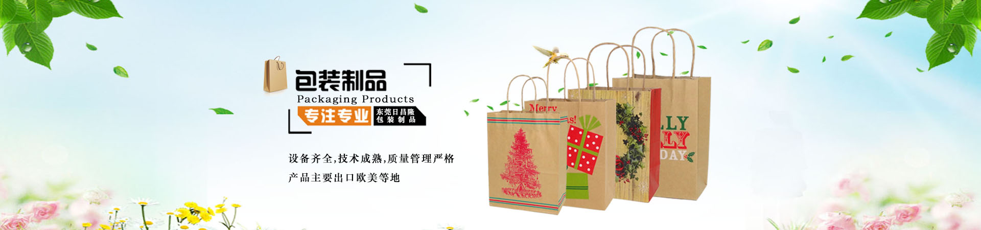 东莞日昌隆包装制品有限公司